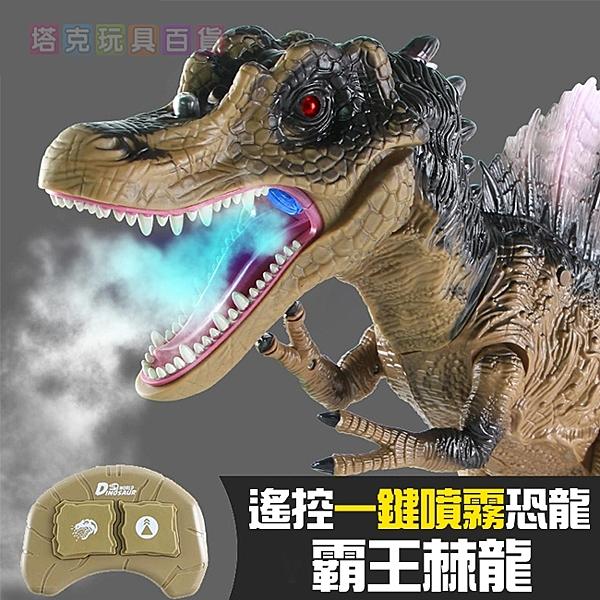 聲光音樂 噴煙霧 遙控噴霧棘龍 恐龍玩具 哥吉拉 恐龍聲效 酷斯拉 遙控恐龍 侏儸紀世界【塔克】