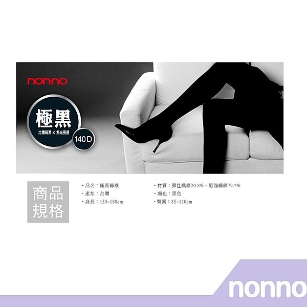 【RH shop】nonno 儂儂褲襪 140D 極黑褲襪 7141