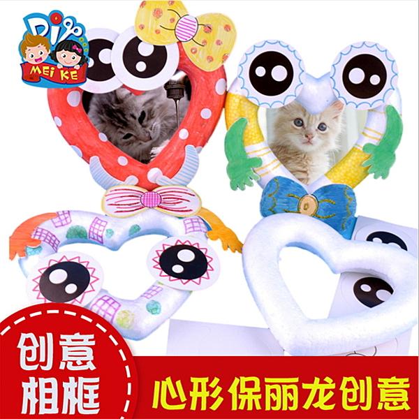 教師節diy愛的抱抱相框 幼兒手工DIY製作材料兒童親子禮物3D立體(隨機出貨)─預購CH5133