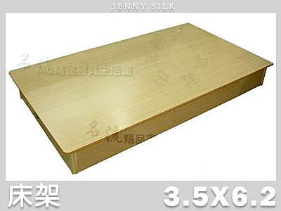 【Jenny Silk名床】真材實料床底架.精緻圓弧曲線造型.加封底.加大單人