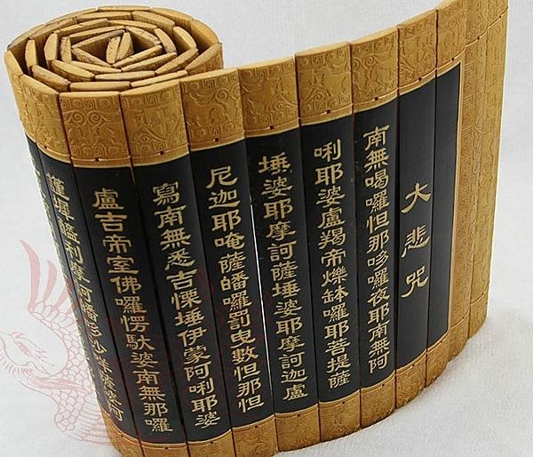 【協貿國際】大悲咒超大號(130*30*0.6)文化珍藏禮品