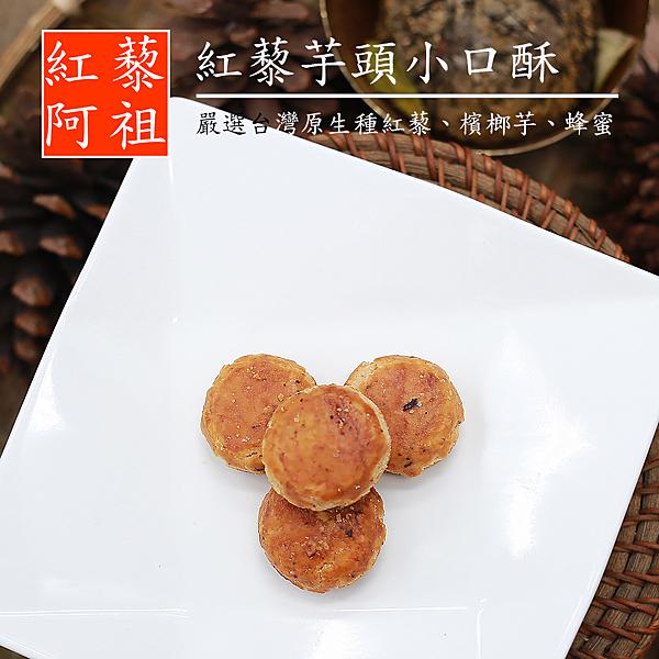 紅藜阿祖.紅藜芋頭小口酥(150g/包,共兩包)﹍愛食網
