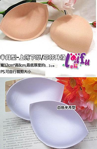 來福,V147胸墊多款加厚型內衣比基尼泳裝升級魔術胸墊隱形胸墊,售購69元
