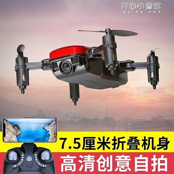 無人機小型折疊航拍高清專業抖音迷你遙控飛機兒童玩具飛行器感應YYJ 育心館