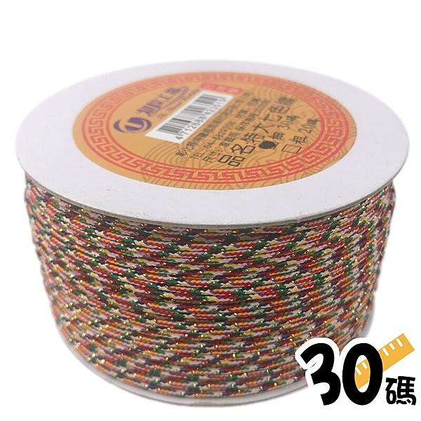 七色線 七色繩 細七色線 (1.5MM x 27M)/一捲入(促80) 金蔥七色線