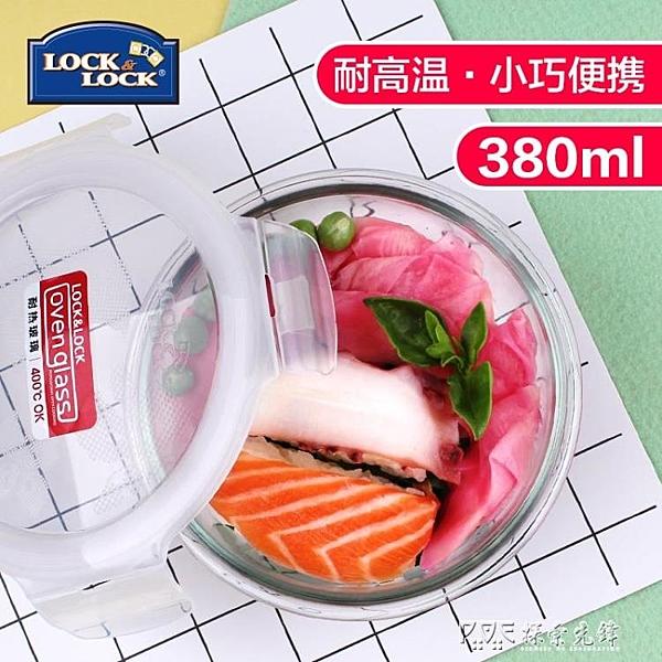 樂扣樂扣玻璃保鮮盒380ML圓型小號保鮮碗微波爐迷你小飯盒LLG821 探索先鋒
