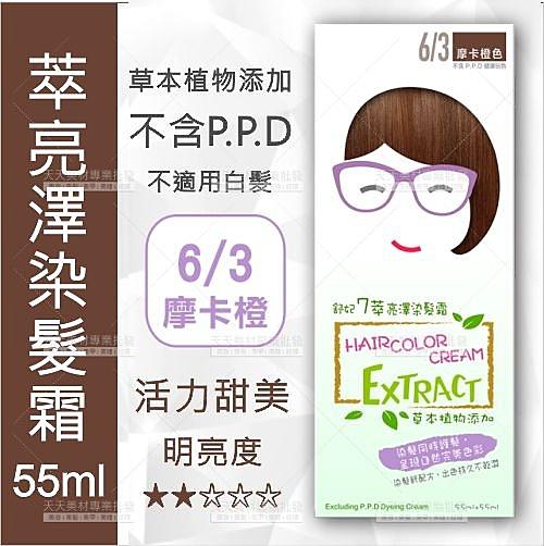 舒妃7萃亮澤染髮霜55ml-6/3摩卡橙-單盒[26128]