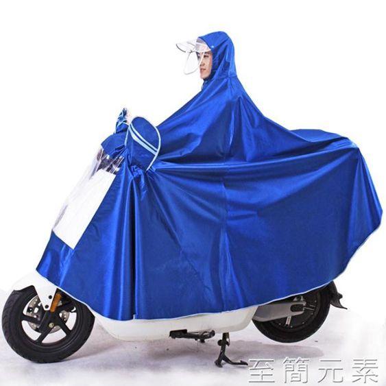 雨衣電動車雨披電瓶車雨衣摩托自行車騎行成人單人男女加大防暴雨 全館免運