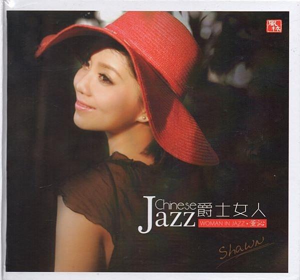 【停看聽音響唱片】【CD】董沁:爵士女人