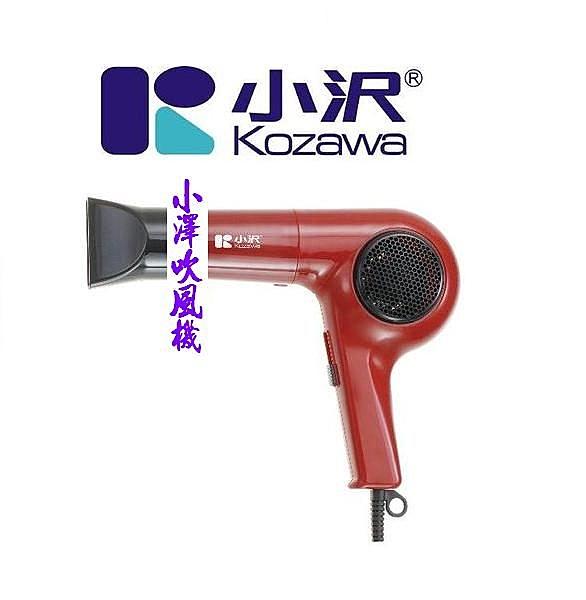 【中彰投電器】小沢(750W)靜音吹風機,TK-181【全館刷卡分期+免運費】低噪音流線外型設計~