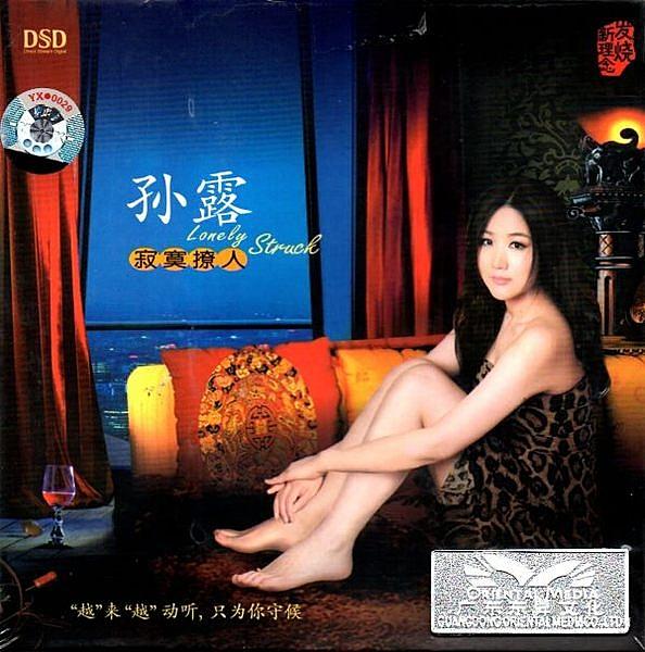 停看聽音響唱片】【CD】孫露:寂寞撩人