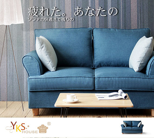 布質 挪威雙人座布沙發 獨立筒版【YKS】YKSHOUSE