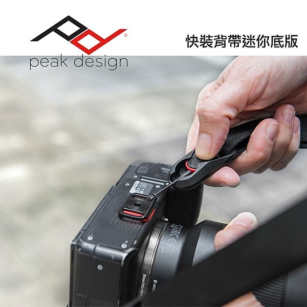【現貨】快裝背帶迷你底版 PEAK DESIGN 快拆 Leash Slide Lite (只有快拆板不含扣環) 屮Z4