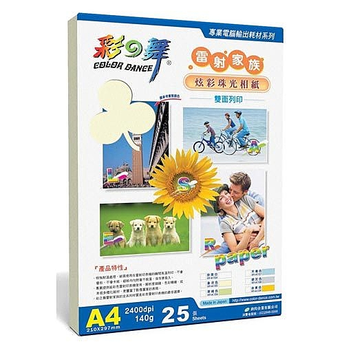 彩之舞 HY-A105 雷射家族–炫彩珠光相紙(象牙色) 140g A4-25張入 / 包