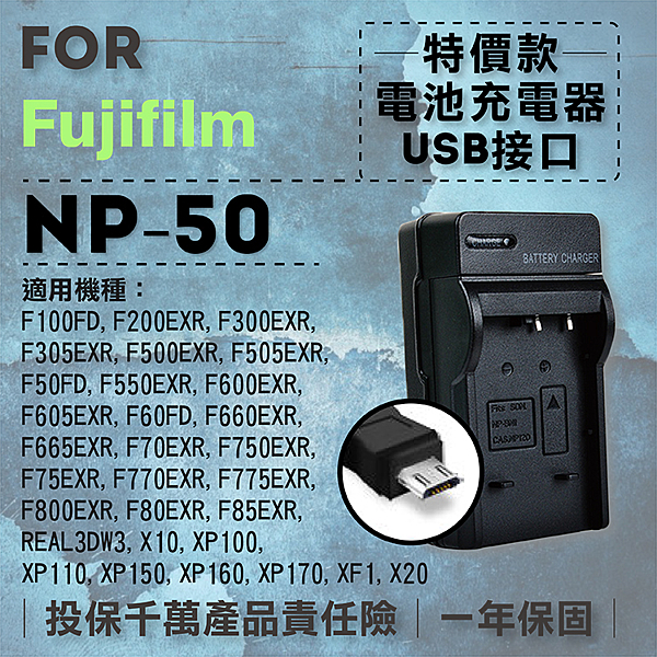 攝彩@超值USB充 隨身充電器 for Fujifilm NP-50 行動電源 戶外充 體積小 一年保固