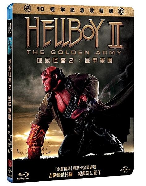 【停看聽音響唱片】【BD】地獄怪客2:金甲軍團10週年紀念收藏版