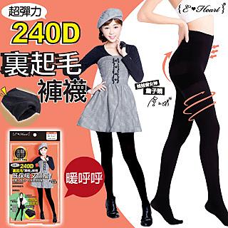 【E‧Heart】美腳宣言240D裏起毛顯瘦褲襪