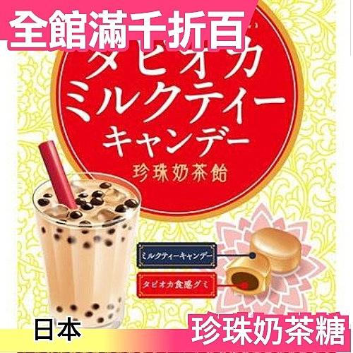 日本 NOBEL 珍珠奶茶糖 珍奶 糖果 送禮 交換禮物 六包一組【小福部屋】