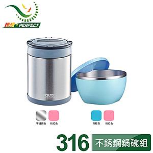 【理想】極緻316可提燜燒鍋1.5L+極緻316隔熱碗15cm超值組提鍋不鏽鋼色+碗粉紅色