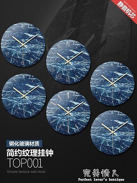 掛鐘-北歐簡約靜音鋼化玻璃鐘錶壁掛時尚百搭時鐘創意家居客廳紋理掛鐘