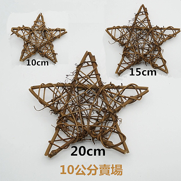 永生花DIY配件材料,藤環聖誕花圈,星星10公分