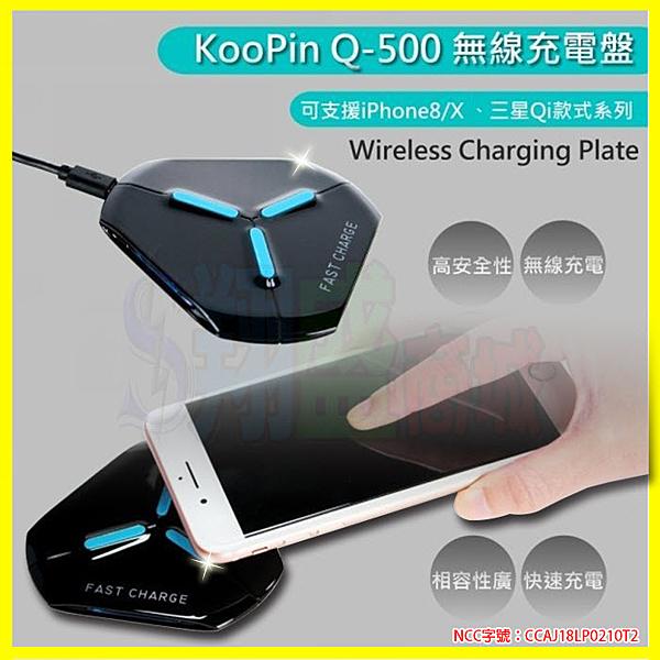 無線充電盤 Koopin Q-500 支援Qi2.0/3.0 閃電快充 充電座 自動斷開感應 10W閃充 iPhoneX