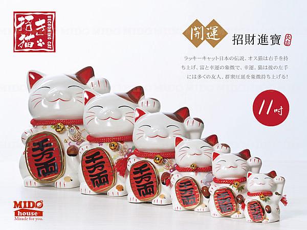 【日本 招財貓】#11吋 千萬兩/儲蓄罐/存錢筒/彩繪陶瓷擺件(開張大業)《Midohouse》