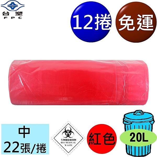 台塑 拉繩 感染袋 清潔袋 垃圾袋 (中) (紅色) (20L) (52*55cm) (22張/捲) (12捲) 免運費