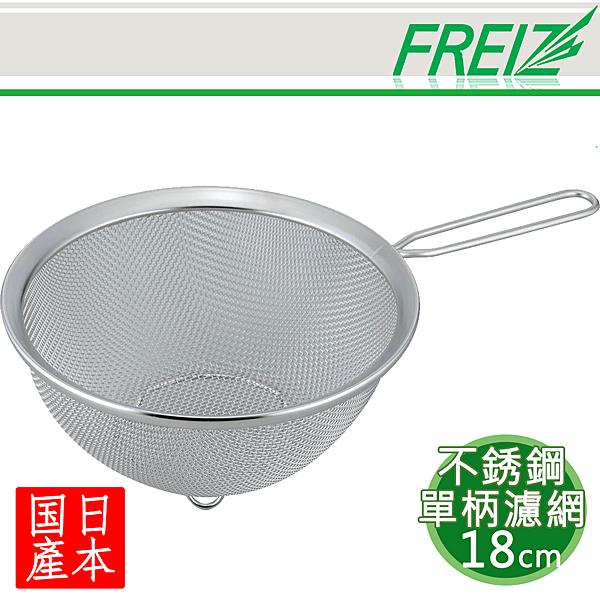 FREIZ 日本進口不銹鋼單柄濾網18CM