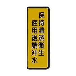 W.I.P   041   保持清潔衛生使用後請沖水標示牌   /  個