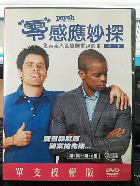 挖寶二手片-R21-正版DVD-歐美影集【零感應妙探 第2季/第二季 全4碟】-(直購價)