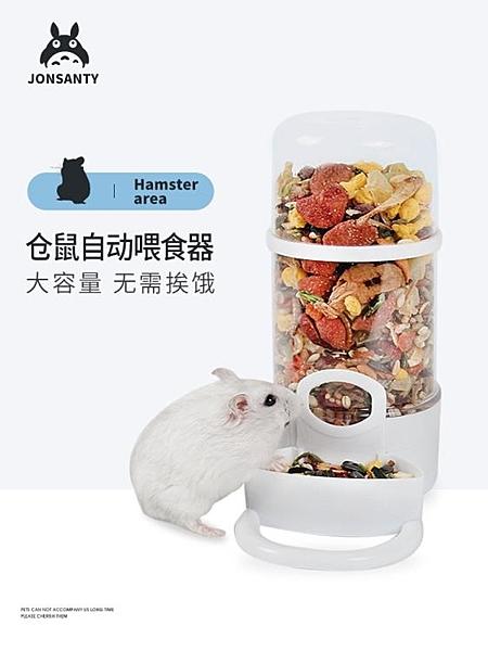餵食器 寵尚天倉鼠自動喂食器用品荷蘭豬金絲熊豚鼠鬆鼠兔食盆小型喝水杯 星河光年DF