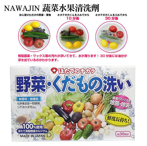 NAWAJIN 蔬菜水果清洗劑 30回分 日本製【小紅帽美妝】