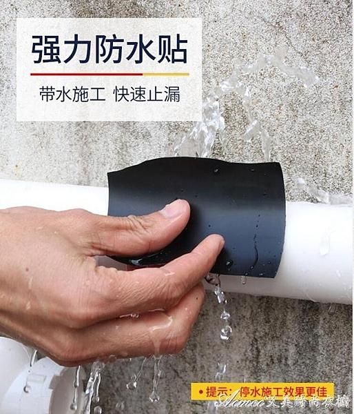 防水膠帶防水膠帶補漏強力漏水貼水管漏水修補膠帶漏補漏膠布水管補漏密封膠帶 交換禮物