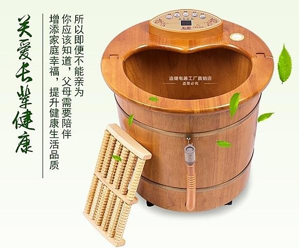 泡腳桶橡木足浴盆洗腳盆全自動按摩加熱恒溫電動足療機足浴器木桶DF