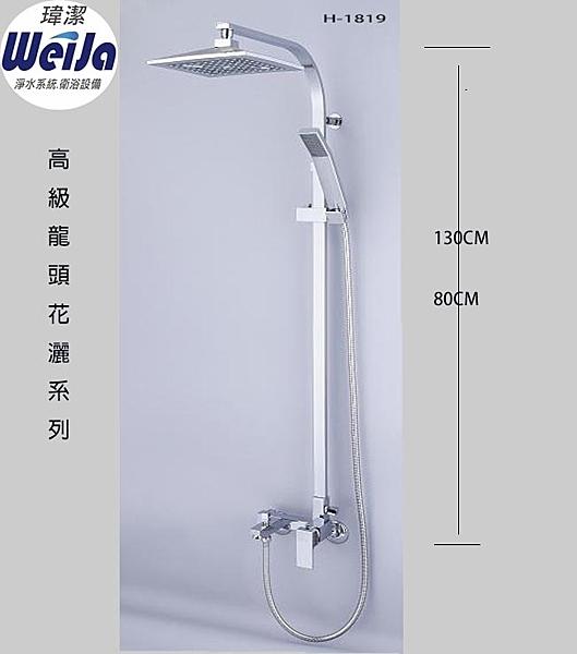 大花灑 大頂噴 淋浴桿 淋浴組 方型花灑 頂噴淋浴組30-H1819