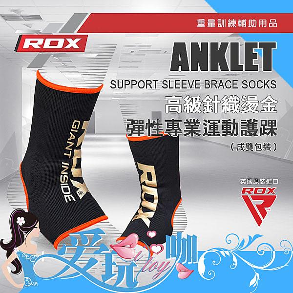 ● L號成雙黑色橘邊 ● 英國 RDX 高級針織燙金彈性專業運動護踝 ANKLET SUPPORT SOCKS