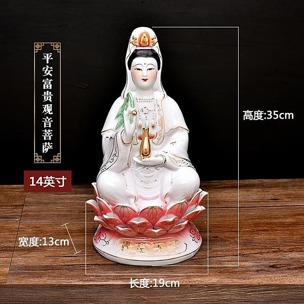 陶瓷淨瓶坐蓮觀音佛像供奉開光家用客廳擺件送子觀音招財