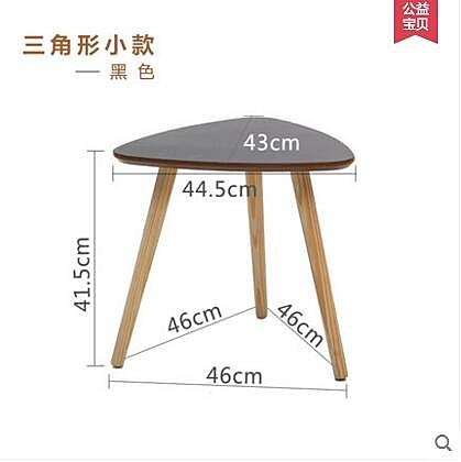型室主義沙發邊桌小茶几簡約現代實木腿茶几小圓桌床邊桌邊幾角幾(黑色小三角)