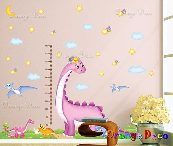 壁貼【橘果設計】恐龍身高尺 DIY組合壁貼/牆貼/壁紙/客廳臥室浴室幼稚園室內設計裝潢