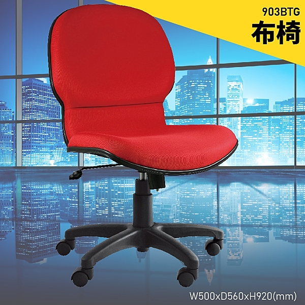 【100%台灣製造】大富 903BTG 辦公布椅 會議椅 主管椅 電腦椅 氣壓式 辦公用品 可調式 辦公椅