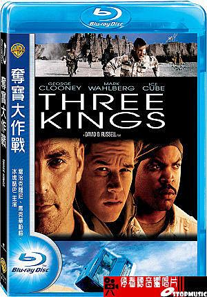 【停看聽音響唱片】奪寶大作戰 Three Kings