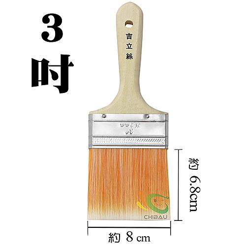 【漆寶】吉立絲 PRO無痕刷3吋(單支裝)