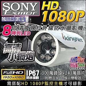 【KingNet】監視器攝影機  1080P AHD 極光夜視8陣列燈
