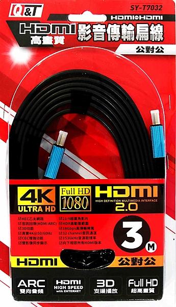HDMI 2.0影音傳輸扁線-3米