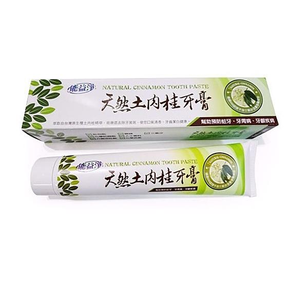 【能益淨】天然土肉桂牙膏/170g(3入組)-各大實體店熱銷產品