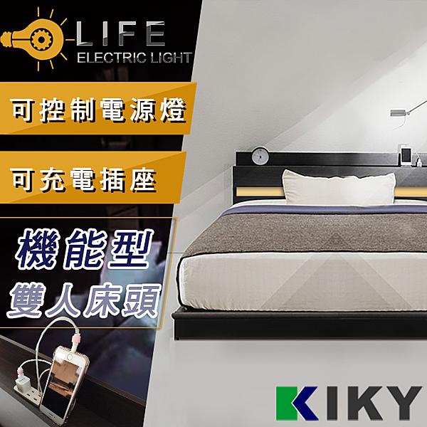 【床頭片】佐佐木-內嵌燈光雙人5尺床頭片~KIKY