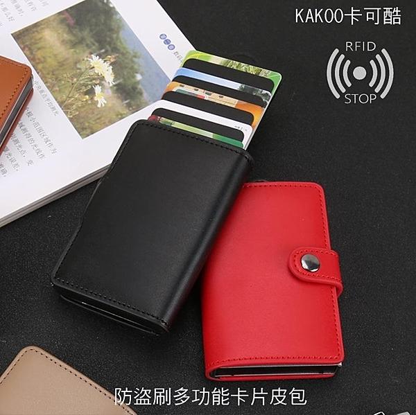☆愛思摩比☆KAKOO 卡可酷 X28 多功能 防盜刷卡片皮包 防盗刷RFID 屏蔽NFC 收納包 信用卡夾