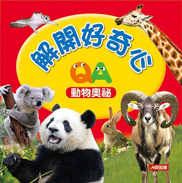 【人類文化】解開好奇心-動物奧秘 學齡前認知童書