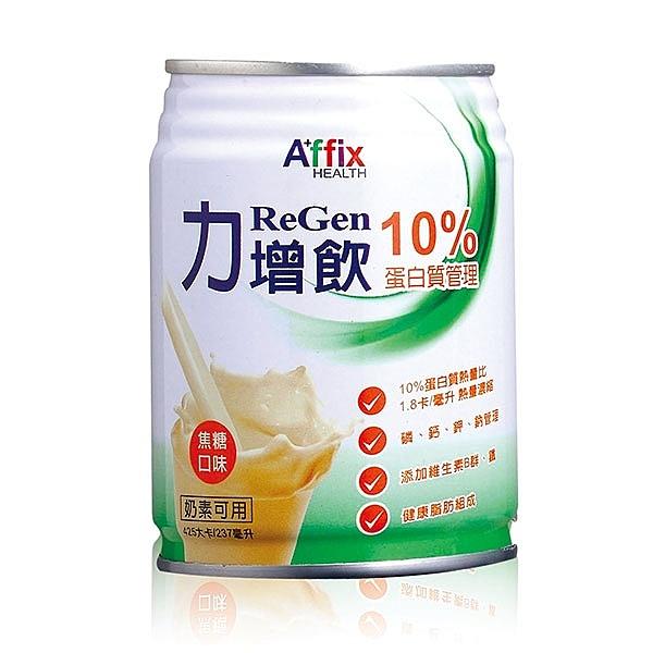 力增飲10% 焦糖口味237ml*24罐/箱   加贈4罐  *維康*